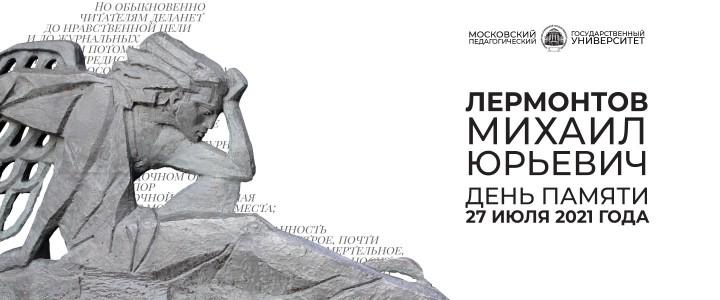 ХГФ: День памяти Михаила Юрьевича Лермонтова – 27 июля.