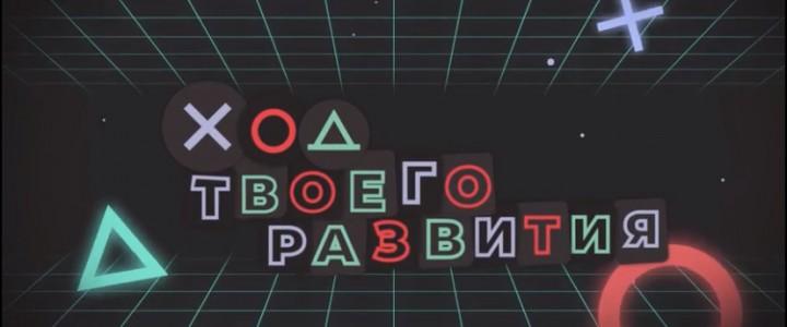 Участие Института педагогики и психологии во Всероссийском студенческом конкурсе «Твой ход»