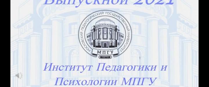В Институте педагогики и психологии состоялся он-лайн выпускной 2021