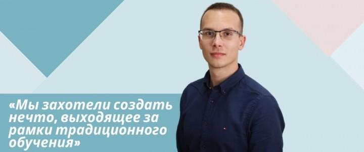 Интервью с разработчиком новой магистерской программы «Проектирование образовательного опыта обучающегося»