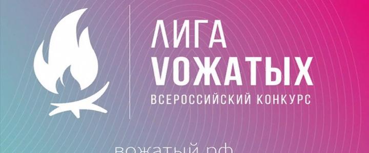 Специалисты МПГУ вошли в число экспертного жюри всероссийского конкурса профессионального мастерства вожатых «Лига вожатых»