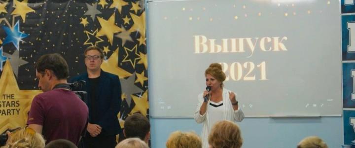 В Покровском филиале МПГУ состоялось торжественное вручение дипломов