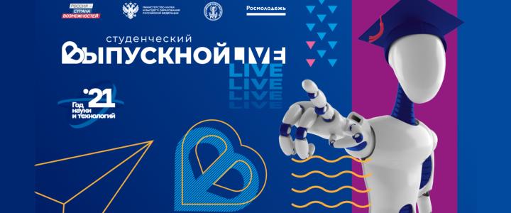 Концерт «Студенческий выпускной 2021» пройдет в онлайн-формате 10 июля