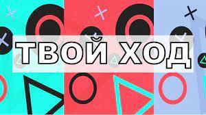 Студенты Института педагогики и психологии вышли в полуфинал всероссийского конкурса «Твой Ход»