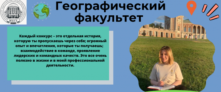 «ЛУЧШИЕ»: Географический факультет