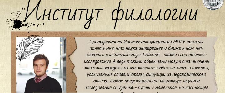 «ЛУЧШИЕ»: Институт филологии