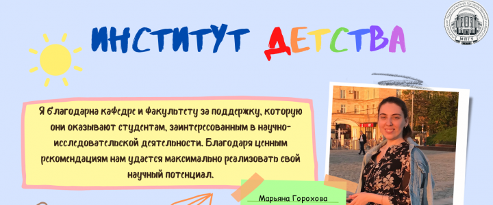 «ЛУЧШИЕ»: Институт детства. Факультет начального образования