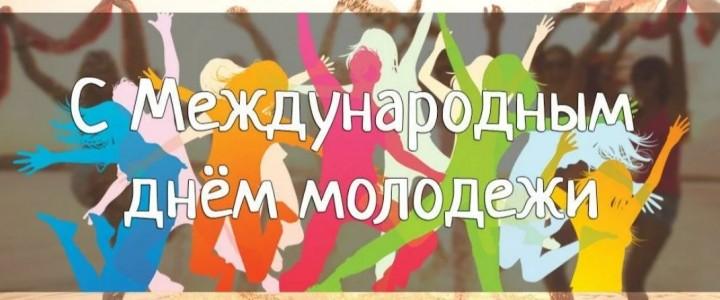 Международный день молодёжи: концерт в подарок!