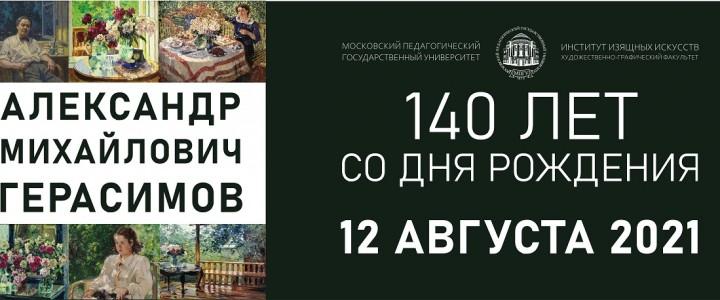 ХГФ поздравляет всех с 140-летием А.М.Герасимова!