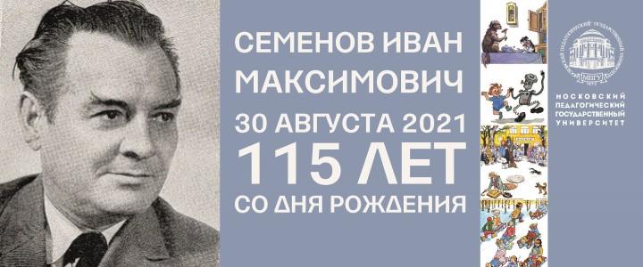 ХГФ поздравляет всех с 115-летием И.М.Семенова!