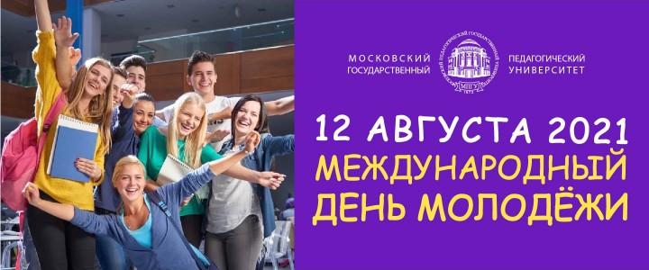 ХГФ поздравляет всех с Днём молодёжи!