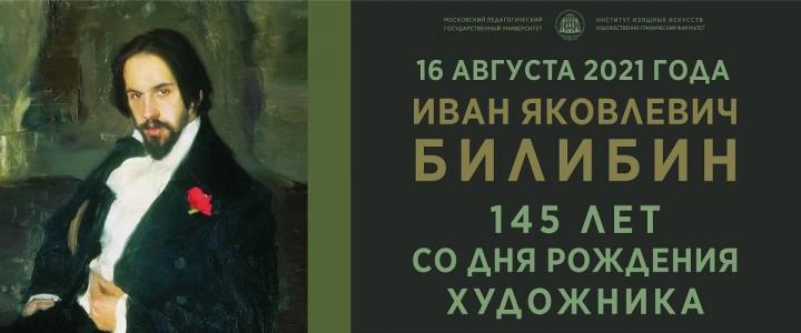 ХГФ поздравляет всех с 145-летием И.Я.Билибина!