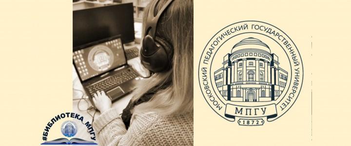 Заявки на проведение вебинаров по работе с Электронно-библиотечной системой МПГУ