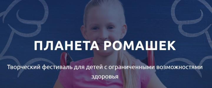 Институт детства принимает участие в подготовке творческого фестиваля для детей с  ограниченными возможностями здоровья «Планета Ромашек» в Евпатории
