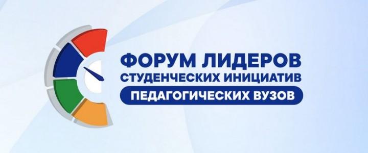 Студенты и сотрудники МПГУ примут участие в Форуме Лидеров студенческих инициатив