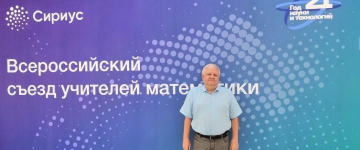 Всероссийский съезд учителей математики прошел в Образовательном центре «Сириус» (Сочи)