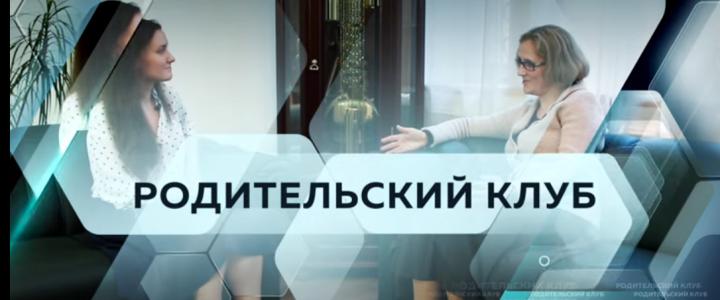 Эксперты МПГУ в поддержку семейного образования: видео встречи Родительского клуба