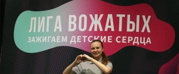 С 26 по 29 августа 2021 г. в Нижнем Новгороде состоялся Форум «Академия «Лиги Вожатых» от Российского Движения Школьников.