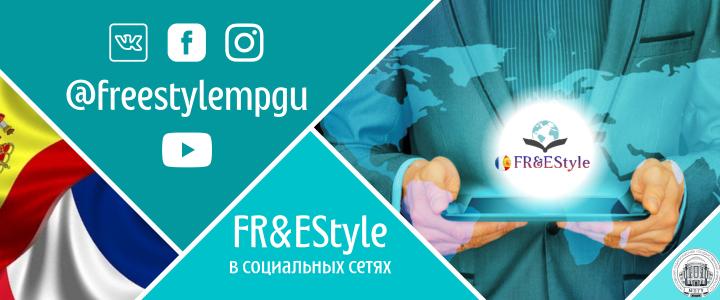 Подписывайтесь на новости и анонсы проекта FR&EStyle