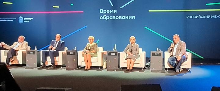 Ректор МПГУ выступил на форуме «Время образования»