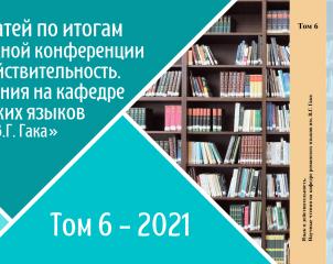 Опубликован сборник материалов VI-й Международной конференции «Язык и действительность. Научные чтения на кафедре романских языков им. В.Г. Гака»