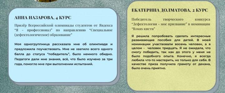 «ЛУЧШИЕ»: Институт детства. Дефектологический факультет