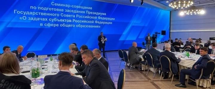 Ректор МПГУ принял участие в семинаре-совещании по подготовке заседания Президиума Госсовета РФ