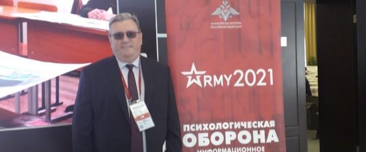 Ректор МПГУ Алексей Лубков принял участие в конференции «Психологическая оборона. Информационное противоборство в условиях ментальной войны»