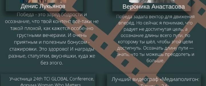 «ЛУЧШИЕ»: Институт журналистики, коммуникаций и медиаобразования
