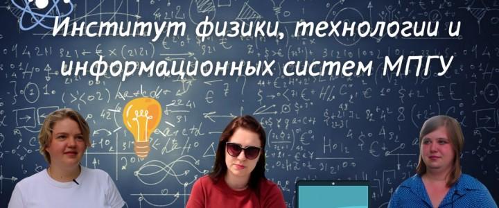 «Стань профи в МПГУ!»: Институт физики, технологии и информационных систем