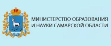 Благодарность от Министерства образования и науки Самарской области