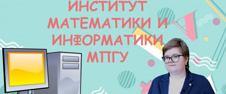 «Стань профи в МПГУ!»: Институт математики и информатики