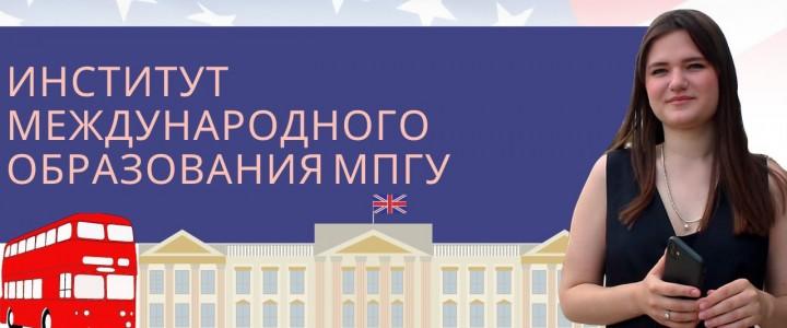 «Стань профи в МПГУ!»: Институт международного образования