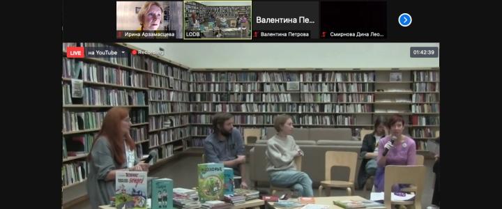 Профессор МПГУ И. Н. Арзамасцева приняла участие в работе II Международного форума читателей детской и юношеской книги