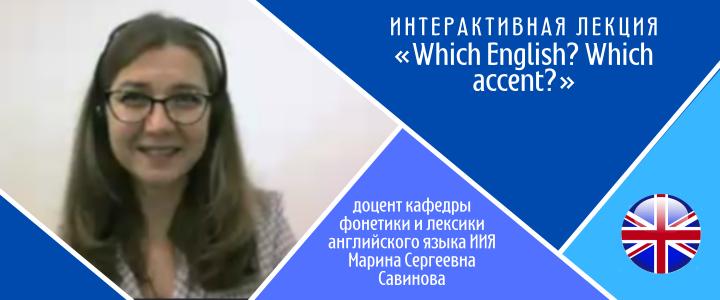 Погружение первокурсников Института иностранных языков : «Which English? Which accent?»