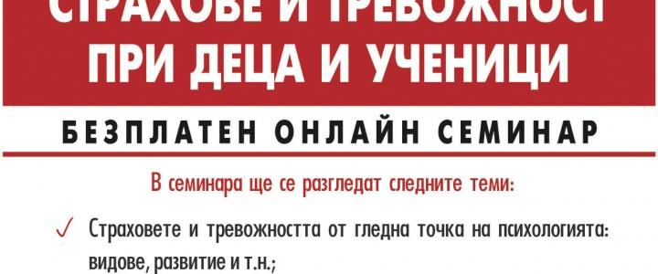 Вебинар М.Ю. Чибисовой на тему «Психологическая поддержка детей со страхами и высокой тревожностью»