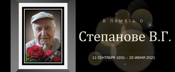 90-лет со дня рождения выдающегося ученого и преподавателя Владимира Григорьевича Степанова