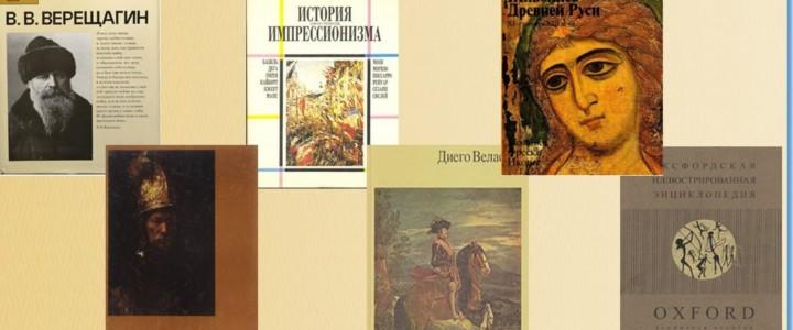 Книги в дар библиотеке Художественно-графического факультета от студентки Института филологии Обуховской Алины