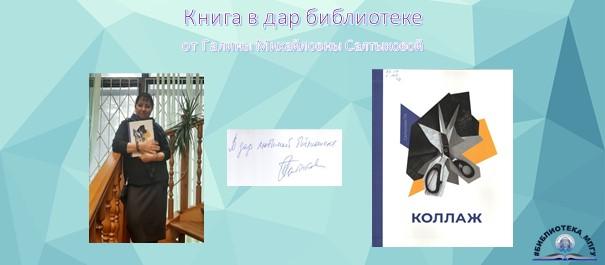 Книга в дар библиотеке Художественно-графического факультета от Салтыковой Галины Михайловны