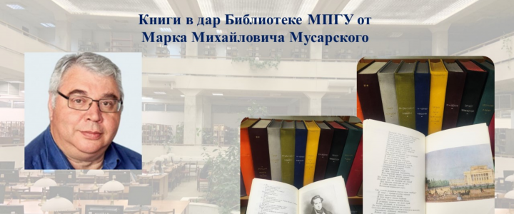Книги в дар библиотеке МПГУ от Марка Михайловича Мусарского