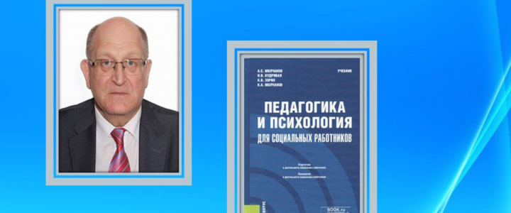 Книга в дар библиотеке Института педагогики и психологии от Молчанова Александра Сергеевича