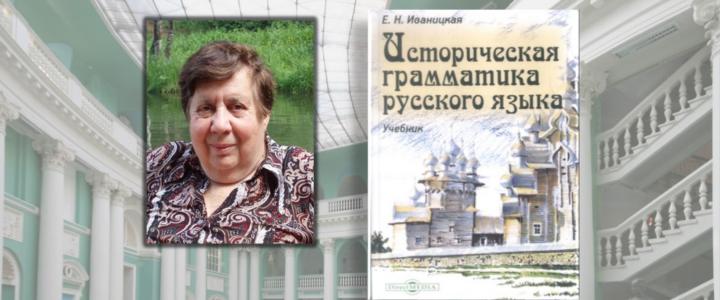 Книга в дар библиотеке Института филологии от Кафедры общего языкознания