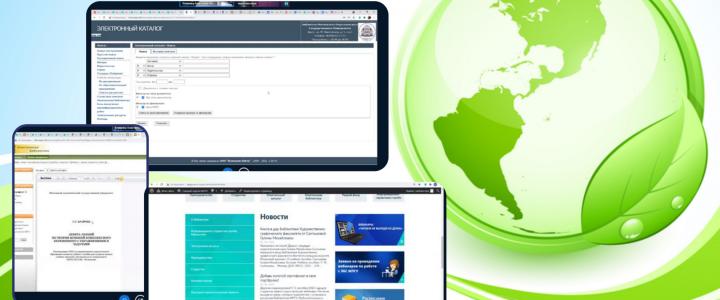 Сотрудники библиотеки МПГУ провели обучающие вебинары для студентов первого курса
