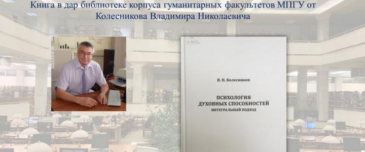 Книга в дар библиотеке корпуса гуманитарных факультетов МПГУ от Колесникова Владимира Николаевича