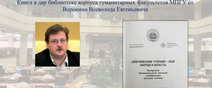 Книга в дар библиотеке корпуса гуманитарных факультетов МПГУ от Воронина Всеволода Евгеньевича