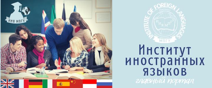 Главный портал Института иностранных языков МПГУ теперь в социальных сетях!