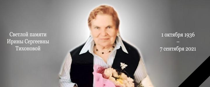 Светлой памяти Ирины Сергеевны Тихоновой (1 октября 1936 – 7 сентября 2021)