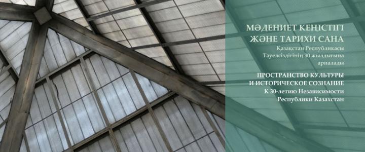Пространство культуры и историческое сознание: участие профессора ИСГО МПГУ в Кастеевских чтениях – 2021