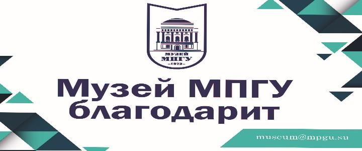 Новые поступления в Музее МПГУ