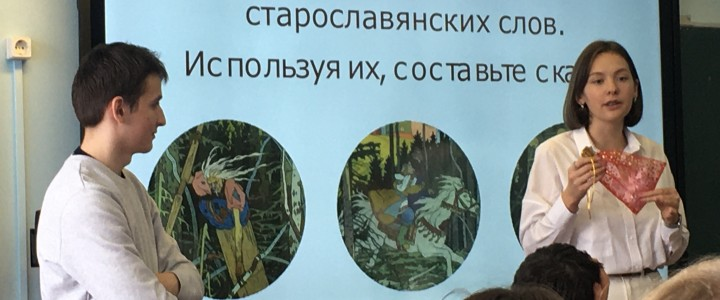 Студенты ИСГО МПГУ провели провели квиз «Славянский круг» для школьников ГБОУ города Москвы «Школа № 1367»